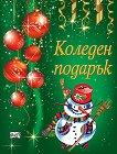 Коледен подарък - комплект за деца от 6 до 12 години - Зелен комплект -