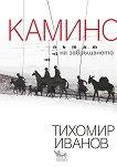 Камино: Пътят на завръщането - Тихомир Иванов - книга