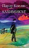 Алхимикът - книга