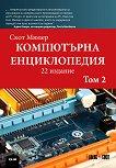 Компютърна енциклопедия - том 2 - Скот Мюлер -
