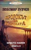 Пророкът на короната: Любомир Лулчев - книга 2 - книга