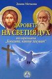 Книгите, които лекуват: Даровете на Светия Дух - Диана Мечкова -