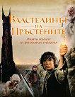 Властелинът на пръстените - рисувателна книга - Дж. Р. Р. Толкин - филм
