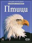 Птици – Енциклопедия на младия откривател - Джилиън Доърти -