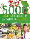 5000 златни рецепти за вашето здраве - част 1 -