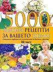 5000 златни рецепти за вашето здраве - част 3 -