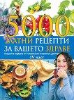 5000 златни рецепти за вашето здраве - част 4 -