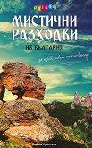 Мистични разходки из България за не/обикновени пътешественици - Боряна Кръстева - книга