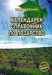 Календарен справочник по лозарство - Иван Маленин -