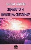 Здравето и лъчите на светлината - Петър Дънов -