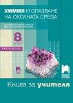 Книга за учителя по химия и опазване на околната среда за 8. клас -