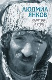 Людмил Янков Върхове и хора - книга