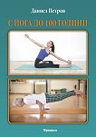 С йога до 100 години - Даниел Петров - книга