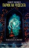 Париж на чудесата - том 1: Вълшебствата на Амбремер - книга