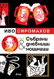 Пълни събрани дневници и нощници - Иво Сиромахов -
