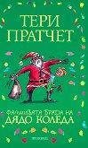 Фалшивата брада на Дядо Коледа - Тери Пратчет - книга