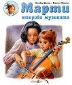 Марти открива музиката - Жилбер Делае - детска книга