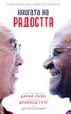 Книгата на радостта - Дъглас Ейбрамс, Далай Лама, Дезмънд Туту -