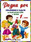 Родна реч - упражнения и задачи по български език и четене за 1. клас - учебник
