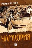 Чамкория - пълно издание - Милен Русков - книга