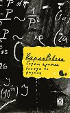 Седем кратки беседи по физика - Карло Ровели -