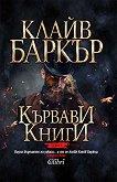 Кървави книги - том 5 - Клайв Баркър -
