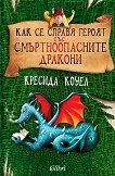 Как се справя героят със смъртноопасните дракони - книга