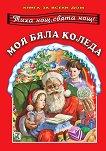 Книга за всеки дом: Тиха нощ, свята нощ! Моя бяла Коледа - книга