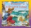 Стъпка по стъпка: Рибарят и златната рибка - Александър С. Пушкин -