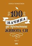 100 начина да промениш живота си - част 2 - Лариса Парфентиева -