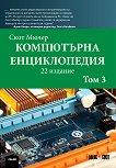 Компютърна енциклопедия - том 3 - Скот Мюлер -
