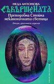 Съвършената. Преподобна Стойна неканоничната светица - Неда Антонова - книга