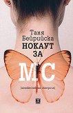 Нокаут за МС (множествена склероза) - Таня Бейрийска - книга