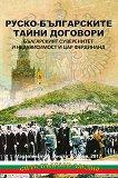 Руско-българските тайни договори - Цочо Билярски -