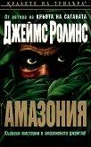 Амазония - книга