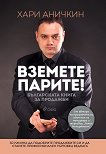 Вземете парите. Българската книга за продажби - Хари Аничкин - книга