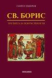 Св. Борис - Три мита за покръстването - Георги Тодоров -