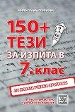 150+ тези за изпита по български език и литература в 7. клас - Милослава Стойкова -