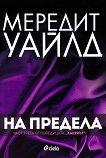 Хакерът - книга 3: На предела - Мередит Уайлд - книга