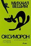 Оксиморон: Нечовешки роман - Михаил Вешим -