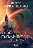 Лордът от планетата Земя - Сергей Лукяненко -