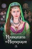 Принцесата на Перперикон - Красимира Султанова -