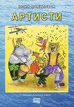 Направи си книжка: Артисти - Юлия Момчилова -