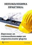 Непоколебима практика: Наръчник за счетоводителите от строителните фирми - Евгени Рангелов - книга