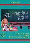 Сборник самостоятелни работи по български език за 1. клас - А. Василева -
