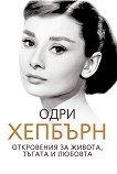 Одри Хепбърн. Откровения за живота, тъгата и любовта - София Бенуа - книга