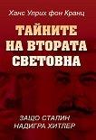Тайните на Втората Световна: Защо Сталин надигра Хитлер - Ханс Улрих фон Кранц, Мишел дьо Ла Фер - книга