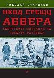 НКВД срещу АБВЕРА. Секретните операции на руската разведка - Николай Стариков - книга