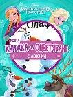 Моята книжка за оцветяване: Замръзналото кралство + стикери - детска книга