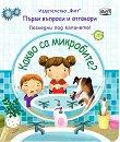 Първи въпроси и отговори: Какво са микробите? - Кейти Дейнс - книга